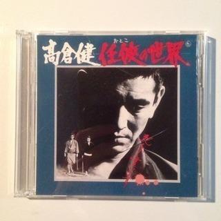 高倉健 任侠の世界 CD