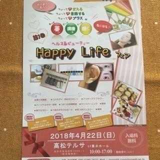 第1回 happy life フェア♪