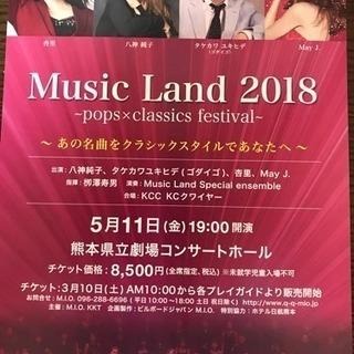 Music Land2018