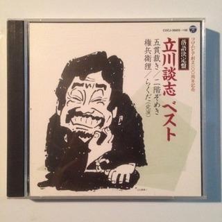 立川談志 ベスト 落語決定盤