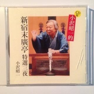 新宿末廣亭 特選三夜 小沢昭一 落語