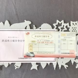 JR九州株主優待券1枚
