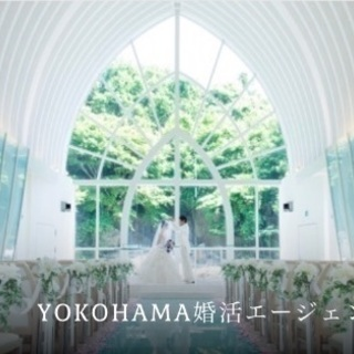 婚活するなら、YOKOHAMAエージェンシーにお任せください!