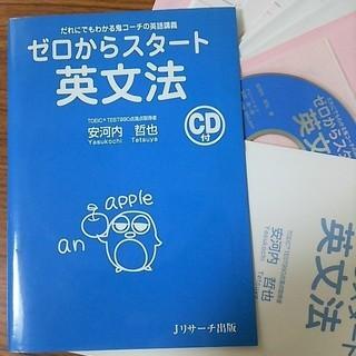 無料|ゼロからスタート英文法CD付(裁断済←注意)
