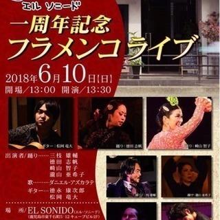エル・ソニード1周年記念企画 Flamenco Live