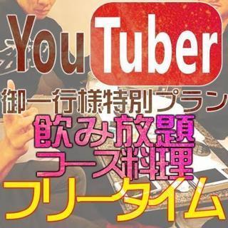 大反響!YouTuberさん特別プランとは!???