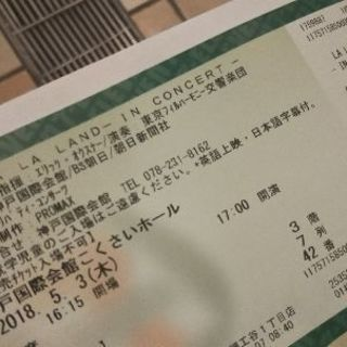 """5/3(木)映画 """"ララランド""""in concert 【値段交渉あり】"""