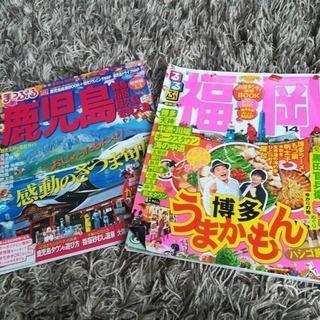 福岡、鹿児島の情報誌2冊無料で!
