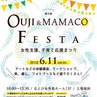 第4回王子&MAMACO FESTA 〜女性支援・子育て応援まつり〜