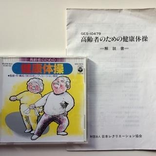 【無料】CD 高齢者のための健康体操 中古 解説書付き