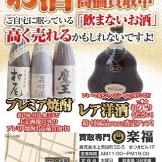 焼酎&洋酒 強化買取中! 飲まないお酒は楽福にお売りください!