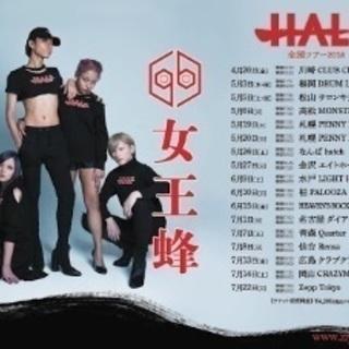 女王蜂 全国ツアー2018「HALF」 5/19(土) 札幌 2枚...