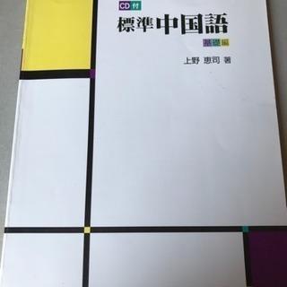 ゼロからスタート 中国語レッスン