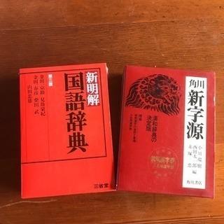 国語辞典 漢和辞典 2冊セット