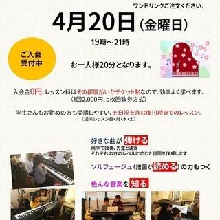 明日は「ピアノ無料体験会」です。