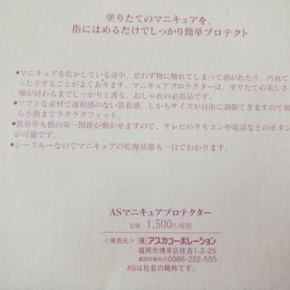 新品アスカ化粧品 マニキュアプロテクター 送料無料 1500円+...