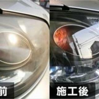 ヘッドライト磨かせて下さい!出張します!(3000円〜)