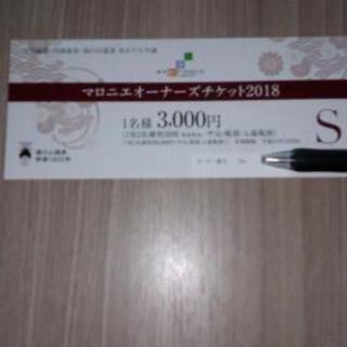 会員制リゾート温泉ホテルオーナーズチケットS 券