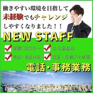 【完全週休2日】事務・コール業務《未経験時給1300〜!!》