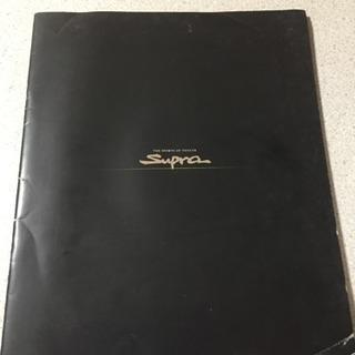 JZA80スープラ カタログ アクセサリーカタログ付