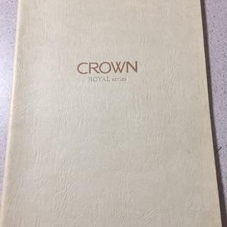 17系クラウン カタログ