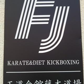 空手、キック、グラップリングの練習ができる正道会館藤本道場ではキャ...