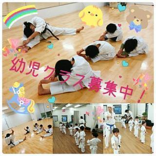 【笑顔の多い空手教室】4歳~OK!!キッズ教育専門の空手教室です。