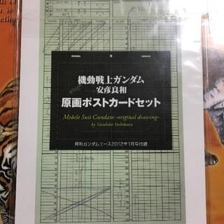 ガンダム ポストカード【雑誌 付録】