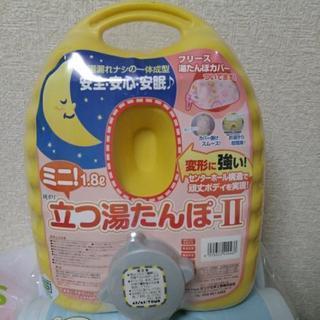 【未使用】立つ湯たんぽ-Ⅱ 1.8L