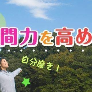 <モテ講座>4月22日【日】19時スタート!人間力をあげる☆名駅近辺★