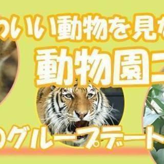 動物園コン in 東山動物園★5月20日(日)10時~愛知★名古屋...