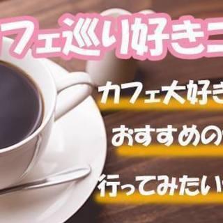 カフェ巡り好きコン★4月22日【日】14時スタート☆飲み比べ★コー...