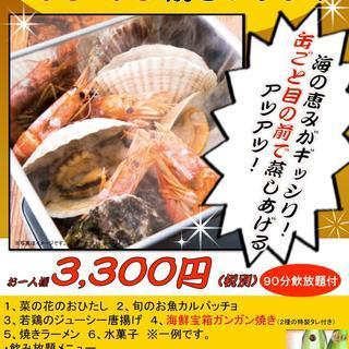 海鮮宝箱ガンガン焼きコース90分飲放付8品3300円!