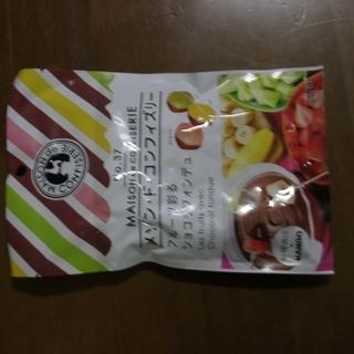 訳あり メゾン.ド.コンフィズリー キャンディー 2袋