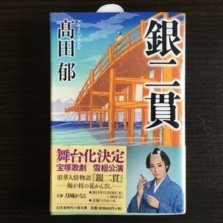 小説 「銀二貫」著 高田郁 新品
