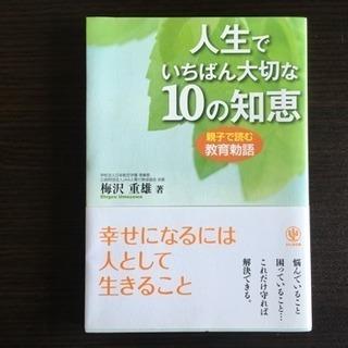 本「人生で一番大切な10の知恵」著梅沢重雄