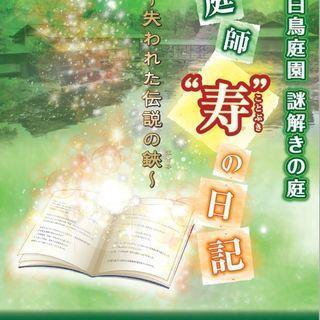 """白鳥庭園 謎解きの庭「庭師""""寿""""の日記」~失われた伝説の鋏~"""