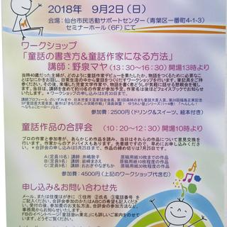 童話塾 in 東北