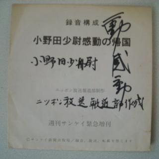 レコード 小野田少尉感動の帰国録音