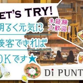 【22時以降1250円~】ディプント 上野店 ☆アルバイトスタッフ...