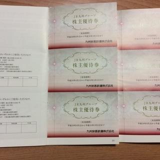 【終了】JR九州 株主優待券☆ハウステンボス宿泊半額・釜山往復1万...