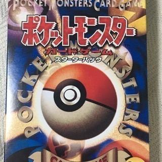 【600円】ポケットモンスターカードゲーム スターターパック
