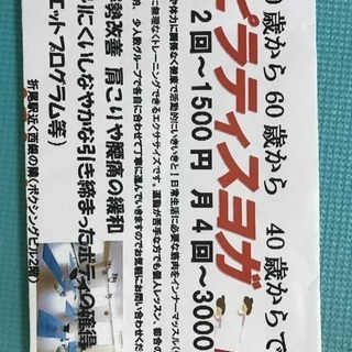 ピラティスヨガ 折尾ダンススタジオ