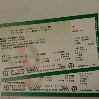 巨人vs横浜 DeNA 4/11 S席2枚