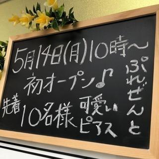 5月14日Open10:00〜先着10名様ピアスをプレゼント(^.^)