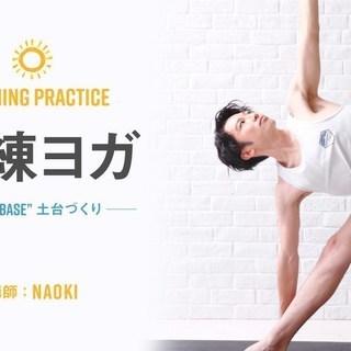 """【11/4】朝練ヨガ""""yoga BASE"""" 土台づくり 【大阪限定】"""