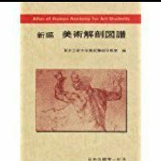 新編 美術解剖図譜