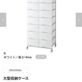 大量収納☆衣類引き出しケース☆中古