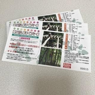 東丹沢グリーンパーク入園招待券3枚