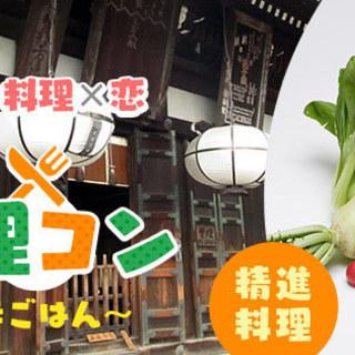 料理コン★4月30日(月・祝)17時30分☆お寺ごはん(精進料理★...